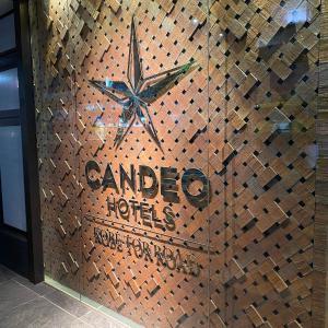 【宿泊記】カンデオホテルズ神戸トアロードの感想。露天風呂がイケてたぞ
