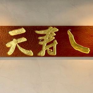 小倉『天寿し』の感想と詳細。日本一美味い鮨は福岡にあったぞ