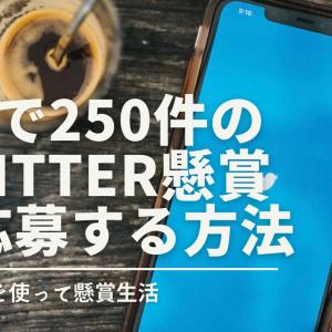 5分で250件のTwitter懸賞に応募する方法