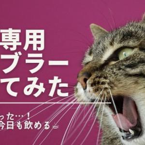 猫舌専用タンブラー買ってみた