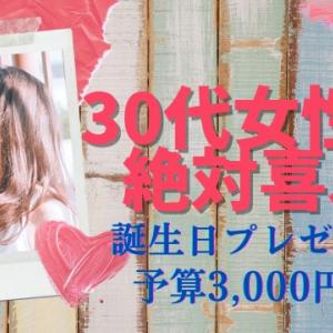 30代女性が絶対喜ぶ誕生日プレゼント特集!予算3,000円編