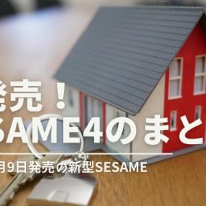 【新発売】新型スマートロックsesame4についてまとめ