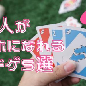 ボードゲームおすすめ5選★大人が盛り上がる!ルール簡単!