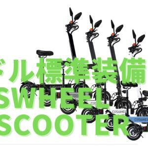 未来型電動キックボード【COSWHEEL EV SCOOTER】