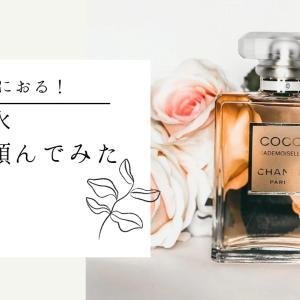 セレスで推し香水9人分お願いしてみたレポ~値段・納期・感想~