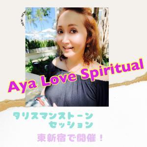 姉のAyaのセッションを東新宿で開催いたします。