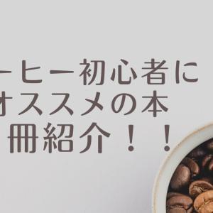 コーヒー初心者にオススメ☆わかりやすいコーヒー本を3冊紹介します!