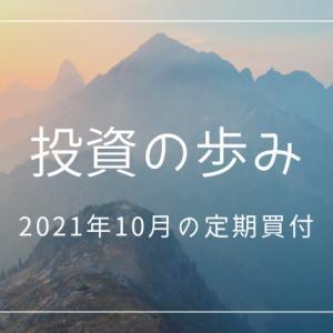 【投資の歩み】2021年10月の定期買付