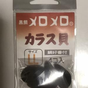 """【バイバイチーン!】MMで""""マジ""""のヘチ釣り【マジしかねえ】"""