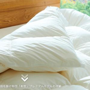【和雲】オールシーズン使用可で最高の寝心地を実現した羽毛布団の口コミと評判
