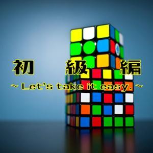 【頭の体操クイズ】File.009:連なる論理の組み立て方