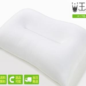 【王様の夢枕】首の痛みで感じる眠気・だるさを改善する枕の口コミ