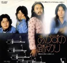 好きな曲(10) 「永久運動」 by ザ・モップス