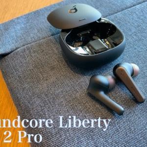 【Soundcore Liberty Air 2 Pro】コスパの良いワイヤレスイヤホンのメリット・デメリットをレビュー