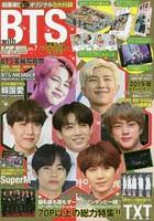 with BTS 超豪華!!作って楽しいオリジナル5大付録つき!!