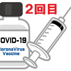 二回目ワクチン接種