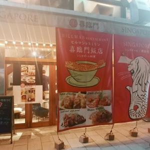 ☆シンガポール料理とコーデ