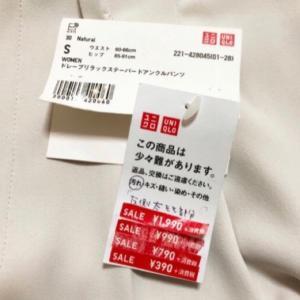 【UNIQLO】390円で発掘したワゴン戦利品❤︎