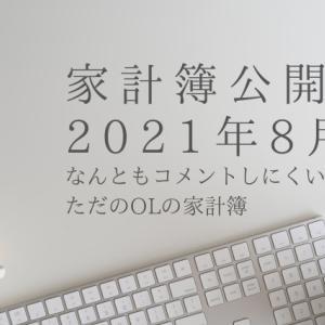 【2021年8月】家計簿公開!お盆休みがなかったOL、2ヶ月連続貯蓄率60%超え!