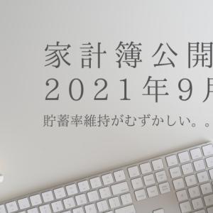 【2021年9月】家計簿公開!貯蓄率ギリギリ50%!ゼエゼェ