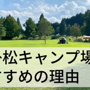【レポート】服掛松キャンプ場がおすすめの3つの理由