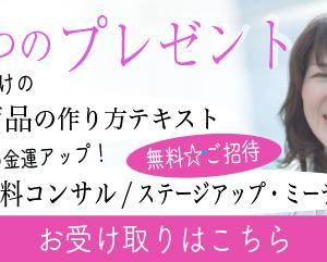 """【無料プレゼント☆】スピリチュアルを本業にする為の""""3大特典""""差し上げてます!"""