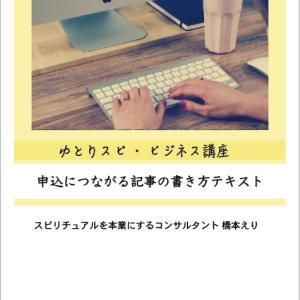 「必勝テンプレート」でサクッ!とブログを集客ツールに変えよう【03テキスト】