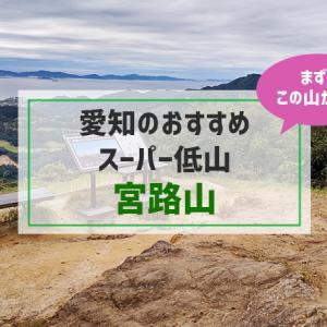 愛知の低山STEP1はこの山!宮路山で足慣らし【電車トイレOK】