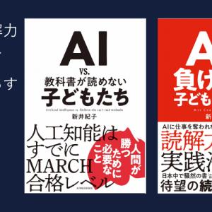 【感想】あなたは本当に文が読めていますか?『AI vs. 教科書が読めない子どもたち』