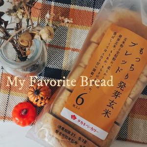 もっちり発芽玄米ブレッドがとても美味しいんです。