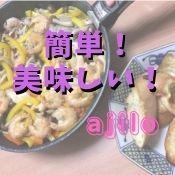アヒージョはおうちで簡単に美味しく作れる!