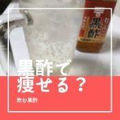 飲む黒酢 mizkan りんご黒酢