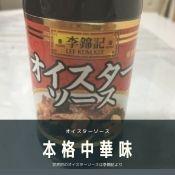 S&B 李錦記 オイスターソース