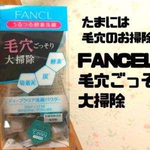 FANCL うるつる酵素洗顔 デイープクリア洗顔パウダー