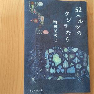 本屋大賞受賞の本