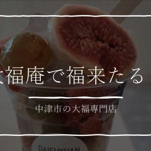 《中津市》大福餅専門店『大福庵』で福来たる!