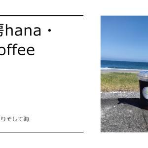 《国東市》カフェ『木工房hana・はなcoffee』ゆったりまったりそして海