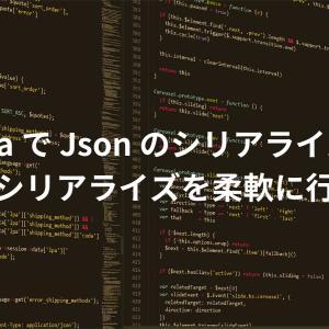 Java で Json のシリアライズ・デシリアライズを柔軟に行う