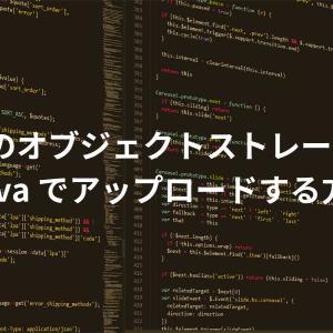 IIJ のオブジェクトストレージに Java でアップロードする方法