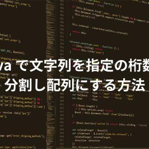 Java で文字列を指定の桁数で分割し配列にする方法