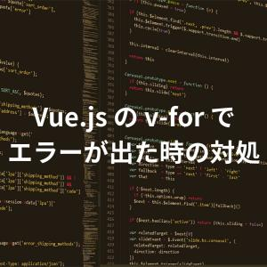 Vue.js の v-for でエラーが出た時の対処