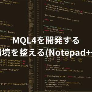 MQL4を開発する環境を整える(Notepad++)