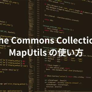MapUtils の使い方 (Apache Commons Collections)