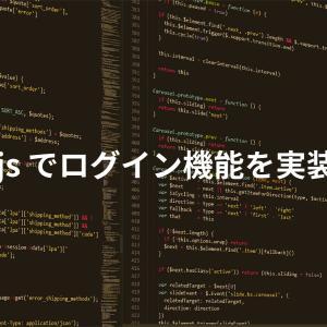 Vue.js でログイン機能を実装する
