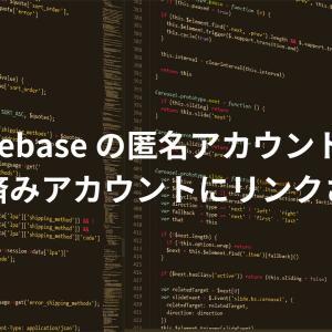 Firebase の匿名アカウントを認証済みアカウントにリンクさせる