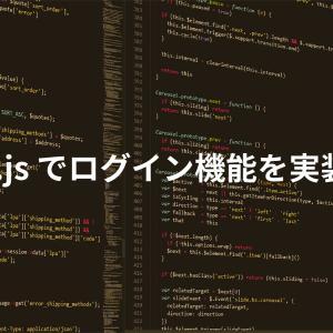 Nuxt.js でログイン機能を実装する
