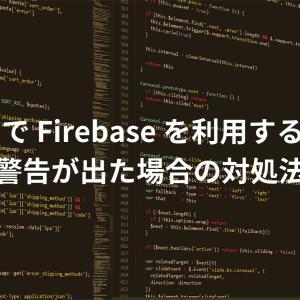 Vue.js で Firebase を利用するときに警告が出た場合の対処法