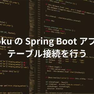 Heroku の Spring Boot アプリでテーブル接続を行う