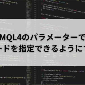 MQL4のパラメーターでキーコードを指定できるようにする方法