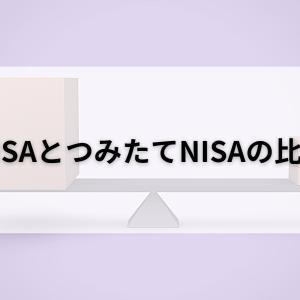 投資信託する場合、NISAとつみたてNISAはどちらがいい?【比較】